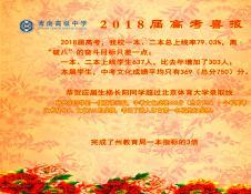 博南高级中学2018届高考喜报
