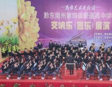 黔东南州第四届普通高中交响乐(器乐)展演我校夺得评委一致满分